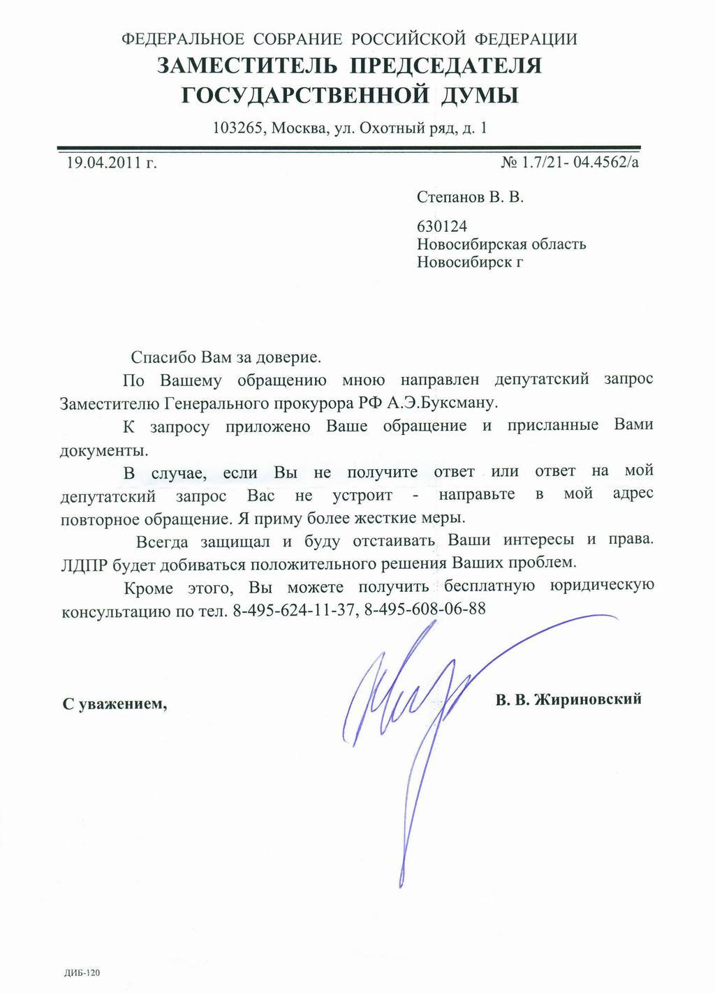 Письмо жириновскому личный кабинет поискал