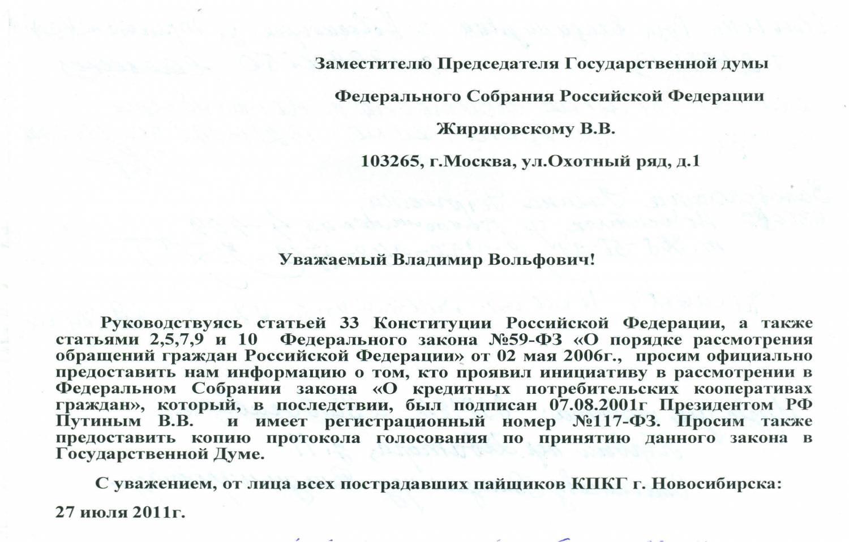 единственный, На какой адрес писать письмо жириновскому было упаковано